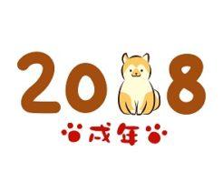年賀状 当選番号 2018 チェック